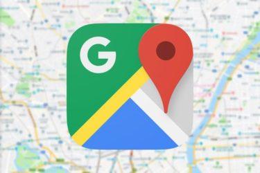 今すぐ登録!Googleマップ登録でエステ集客がアップする方法。